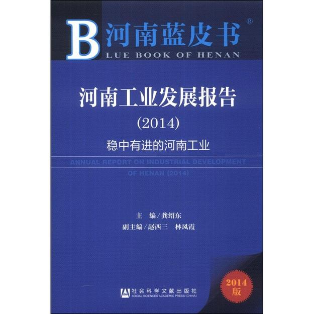 商品详情 - 河南蓝皮书:河南工业发展报告(2014) - image  0