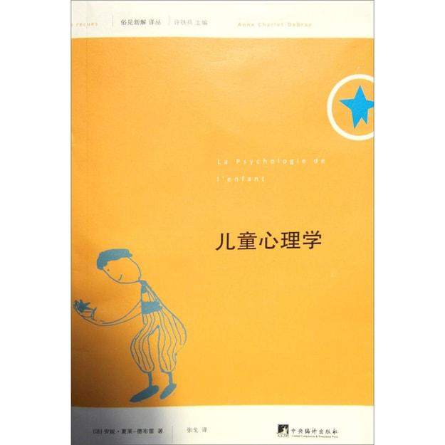 商品详情 - 俗见新解译丛:儿童心理学 - image  0