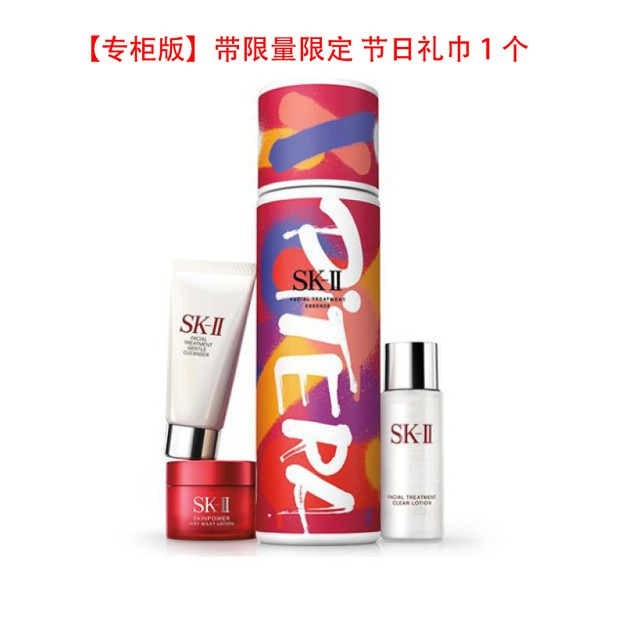 Product Detail - SK-II Facial Treatment Essence Red Set - image  0