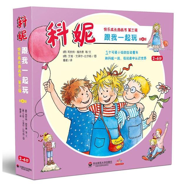 商品详情 - 科妮快乐成长图画书 第3辑 跟我一起玩(套装全8册) - image  0