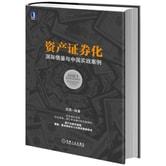 资产证券化:国际借鉴与中国实践案例