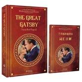 The Great Gatsby了不起的盖茨比(英文插图原版 附赠词汇注解手册)