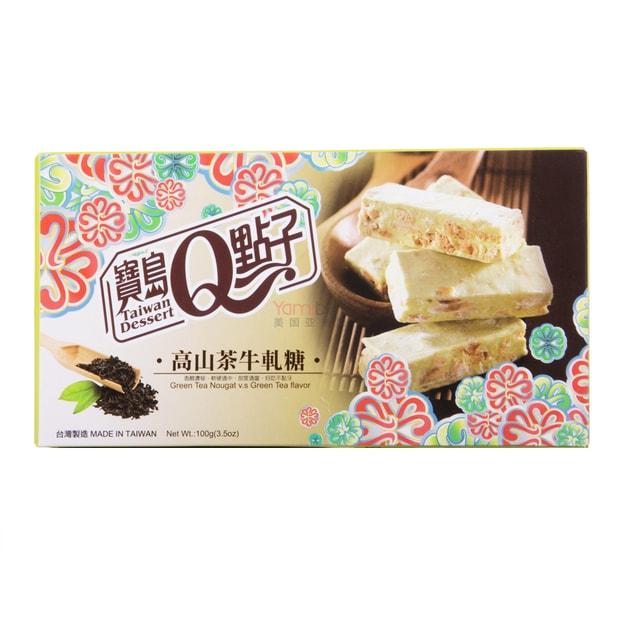 商品详情 - 宝岛Q点子 绿茶牛轧糖 100g - image  0