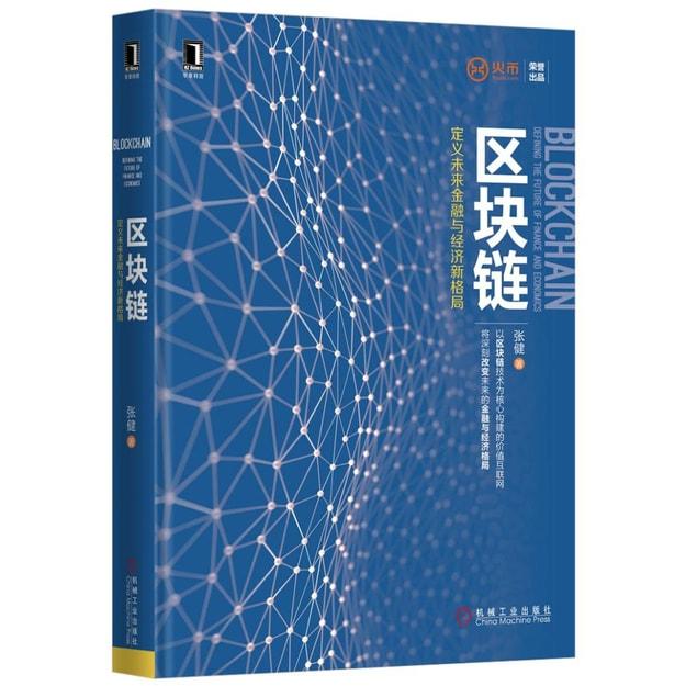 商品详情 - 区块链:定义未来金融与经济新格局 - image  0