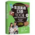 生活英语口语100主题
