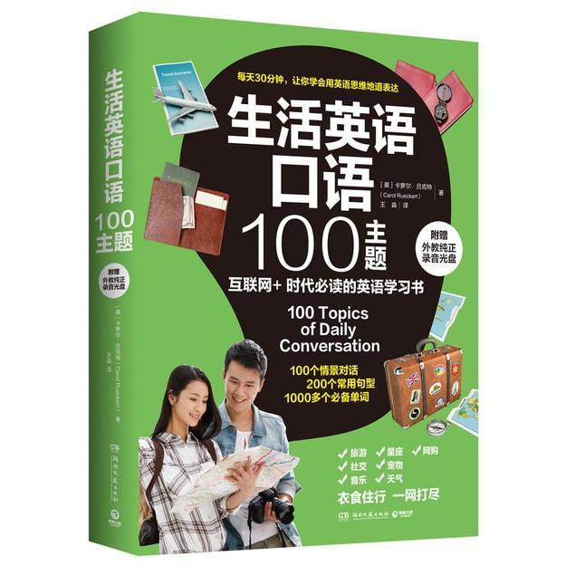商品详情 - 生活英语口语100主题 - image  0