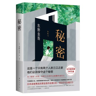 东野圭吾:秘密(无删节精装典藏版)