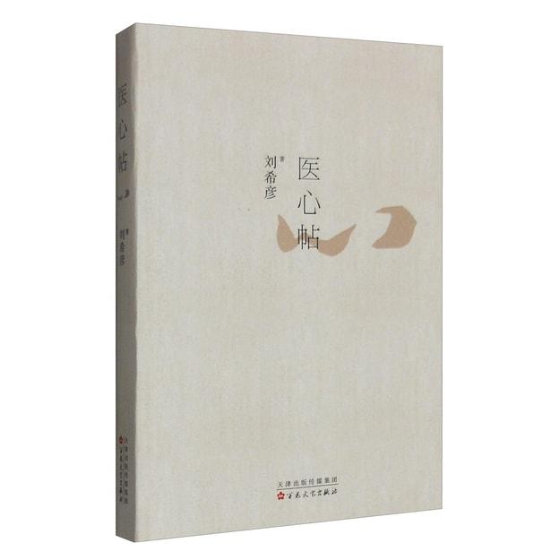商品详情 - 医心帖 - image  0
