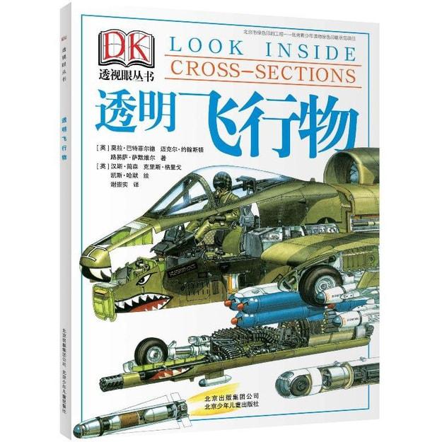 商品详情 - DK透视眼丛书:透明飞行物 - image  0