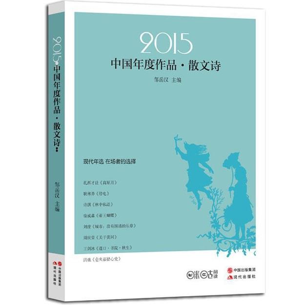 商品详情 - 2015中国年度作品.散文诗 - image  0