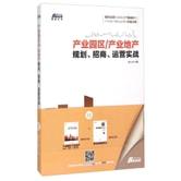 博瑞森管理丛书·产业园区/产业地产规划、招商、运营实战