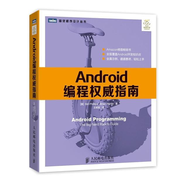 商品详情 - Android编程权威指南 - image  0