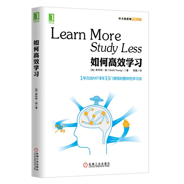 商品详情 - 如何高效学习:1年完成MIT4年33门课程的整体性学习法 - image  0