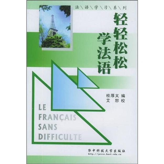 商品详情 - 法语学习系列:轻轻松松学法语(附光盘) - image  0