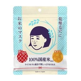 ISHIZAWA LAB Keana Nadeshiko Facial Treatment Rice Masks 10sheets