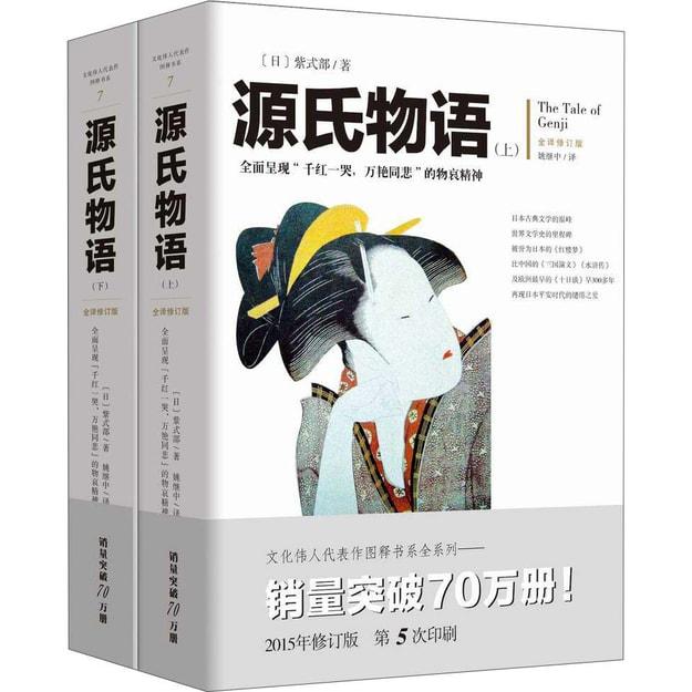商品详情 - 源氏物语(套装上下册) - image  0