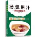 汤、羹、粥、汁养生速查全书