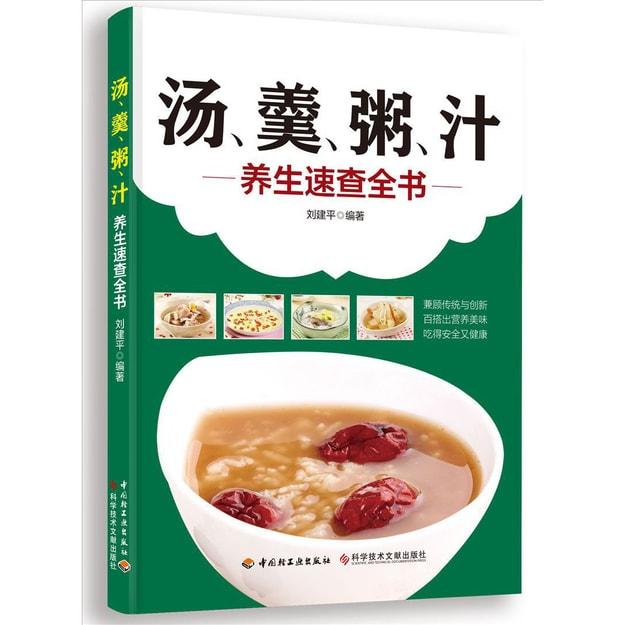 商品详情 - 汤、羹、粥、汁养生速查全书 - image  0