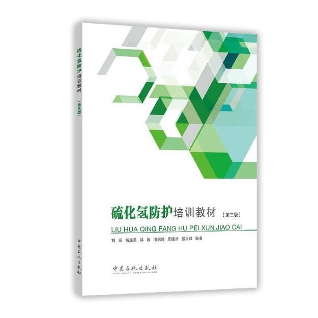 商品详情 - 硫化氢防护培训教材(第三版) - image  0