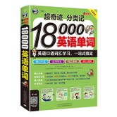 超奇迹 分类记 18000英语单词 英语口语词汇学习 英语入门 一站式搞定(双速录音版)