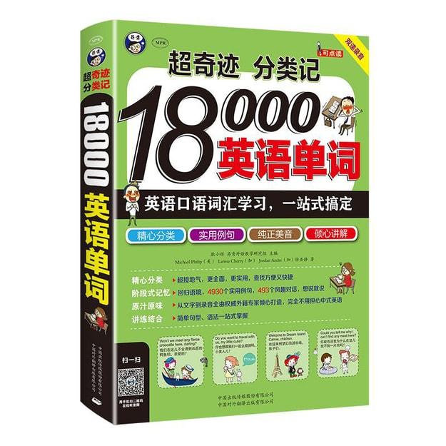 商品详情 - 超奇迹 分类记 18000英语单词 英语口语词汇学习 英语入门 一站式搞定(双速录音版) - image  0