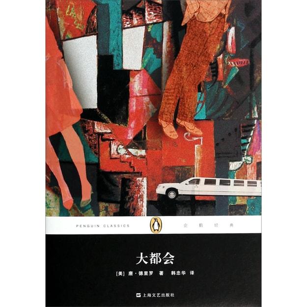 商品详情 - 企鹅经典丛书:大都会(精装本) - image  0