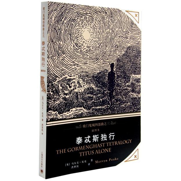 商品详情 - 歌门鬼城四部曲之三:泰忒斯独行 - image  0