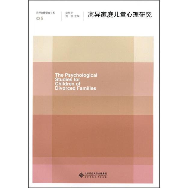 商品详情 - 京师心理研究书系:离异家庭儿童心理研究 - image  0