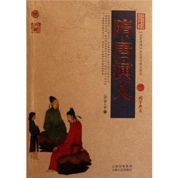 商品详情 - 中国古典名著百部藏书:隋唐演义 - image  0