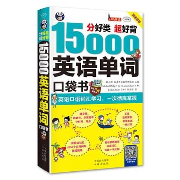 分好类 超好背 15000英语单词便携口袋书,英语口语词汇学习,英语入门(双速学习版)