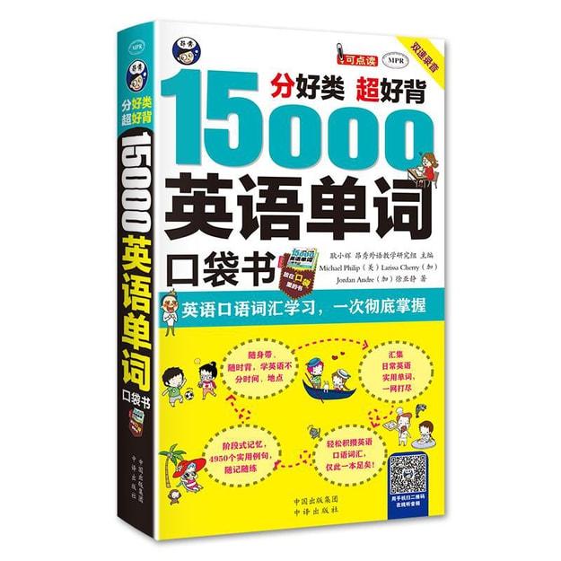 商品详情 - 分好类 超好背 15000英语单词便携口袋书,英语口语词汇学习,英语入门(双速学习版) - image  0