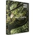 【繁體】半個地球:探尋生物多樣性及其保存之道