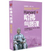 哈佛气质课