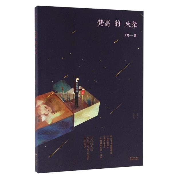 商品详情 - 梵高的火柴 - image  0