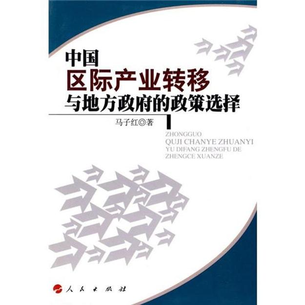 商品详情 - 中国区际产业转移与地方政府的政策选择 - image  0