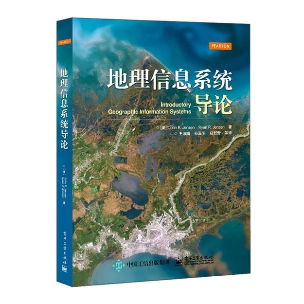 商品详情 - 地理信息系统导论 - image  0