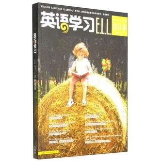 英语学习(2014年7-12期·合订本)