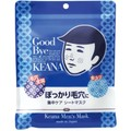 ISHIZAWA LAB Facial Treament Rice Masks 10sheets