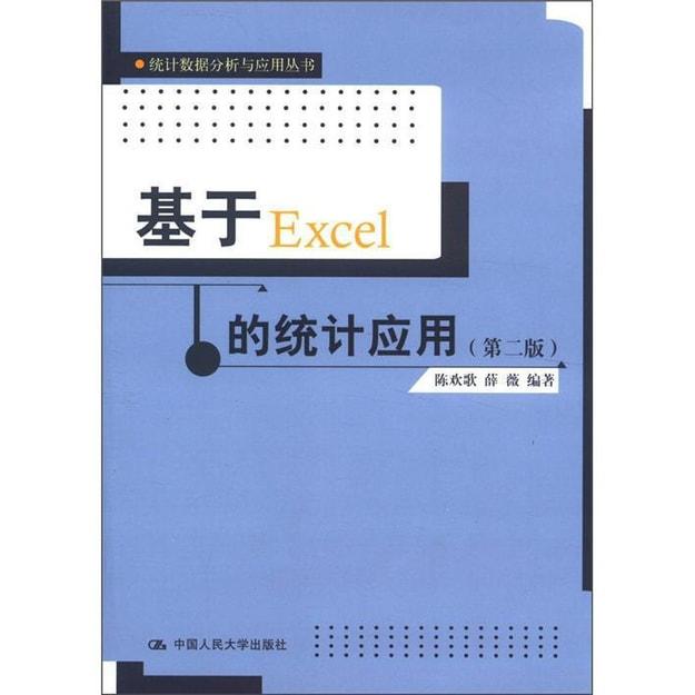 商品详情 - 统计数据分析与应用丛书:基于Excel的统计应用(第2版) - image  0