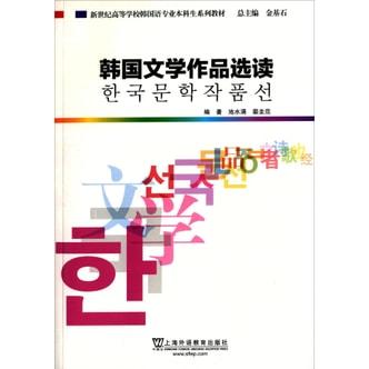 韩国语专业本科生教材:韩国文学作品选读