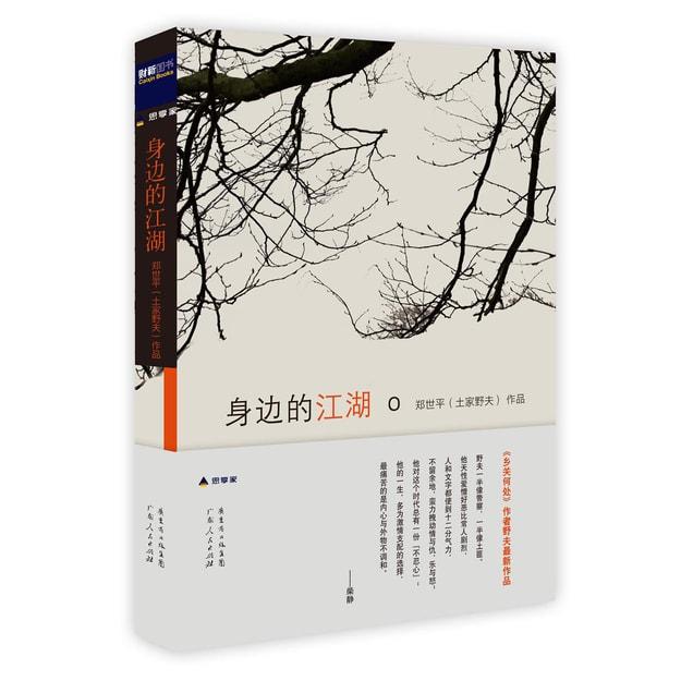 商品详情 - 身边的江湖 - image  0