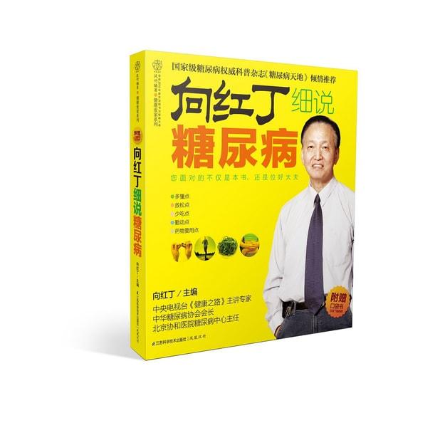 商品详情 - 向红丁细说糖尿病 - image  0