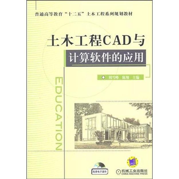 商品详情 - 土木工程CAD与计算软件的应用 - image  0