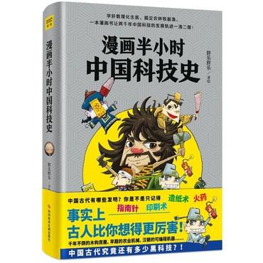 漫画半小时中国科技史