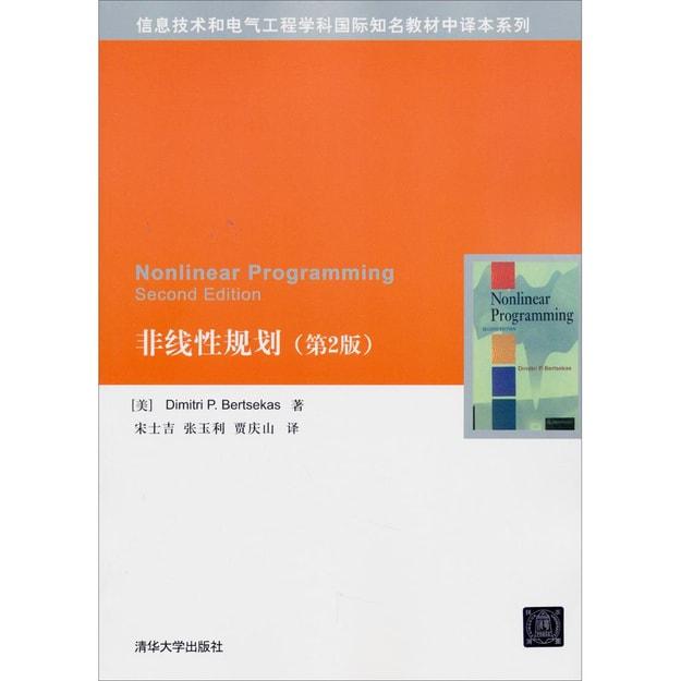商品详情 - 信息技术和电气工程学科国际知名教材中译本系列:非线性规划(第2版) - image  0