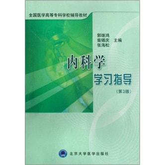全国医学高等专科学校辅导教材:内科学学习指导(第3版)