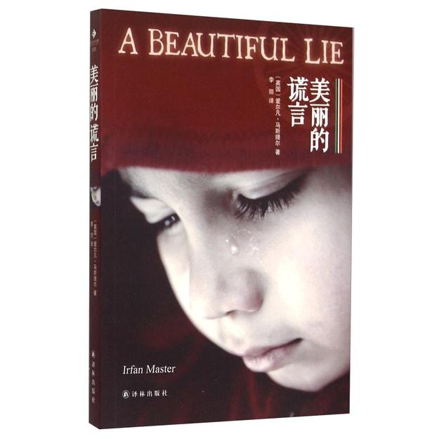 商品详情 - 美丽的谎言 - image  0