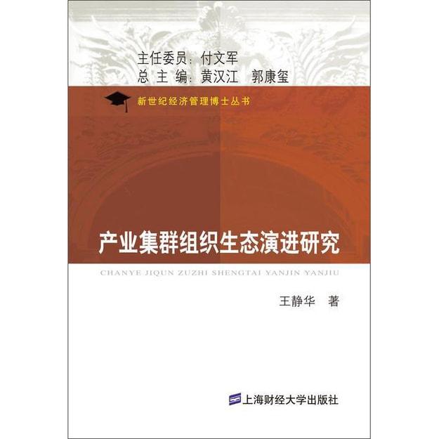 商品详情 - 新世纪经济管理博士丛书:产业集群组织生态演进研究 - image  0