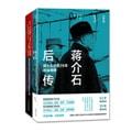 中美权谋家经典传记(蒋介石后传+已知与未知)(套装全2册)