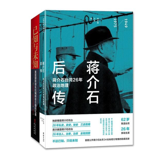 商品详情 - 中美权谋家经典传记(蒋介石后传+已知与未知)(套装全2册) - image  0